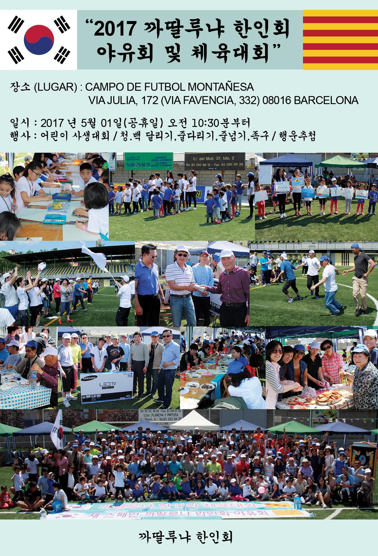 까딸루냐-한인회-dia-del-deporte19-04-2017web.jpg