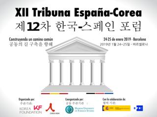 XII_TRIBUNA_ESPAN_A-COREA_esp_kor_pantalla4.3.png